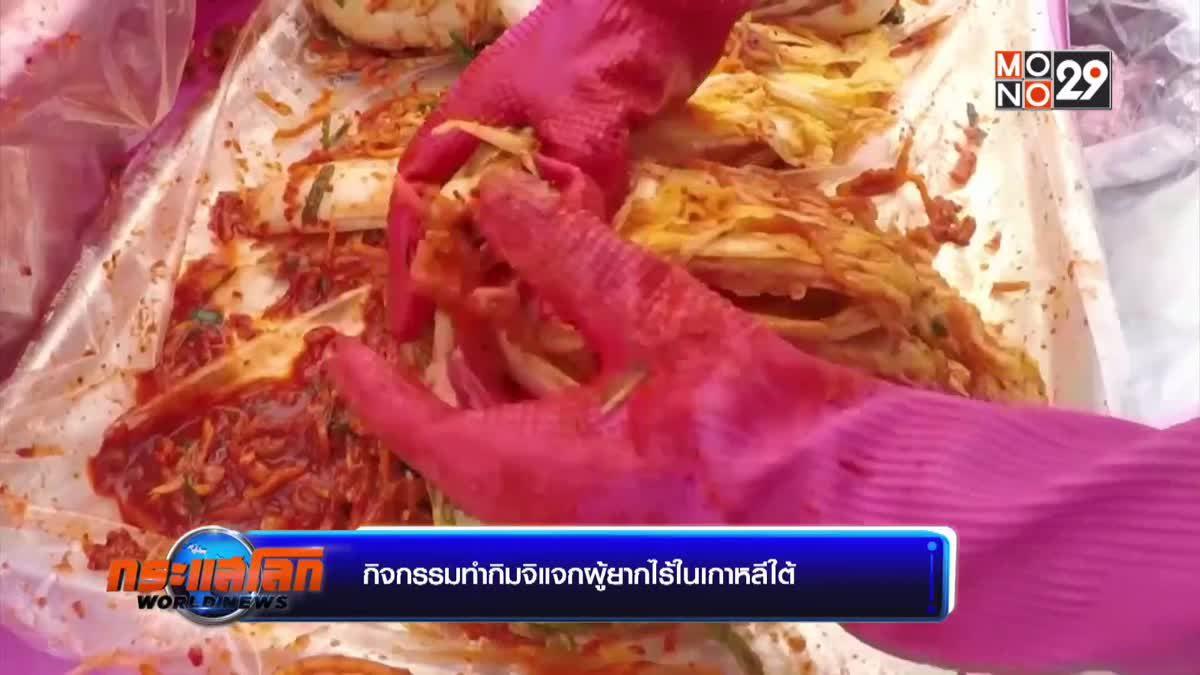 กิจกรรมทำกิมจิแจกผู้ยากไร้ในเกาหลีใต้
