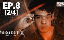 Project X แฟ้มลับเกมสยอง EP.08 [2/4]