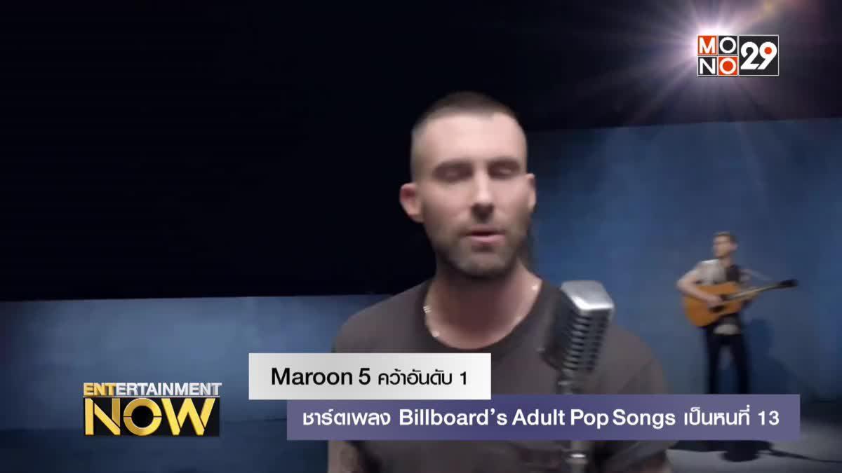 Maroon 5 คว้าอันดับ 1 ชาร์ตเพลง Billboard's Adult Pop Songs เป็นหนที่ 13