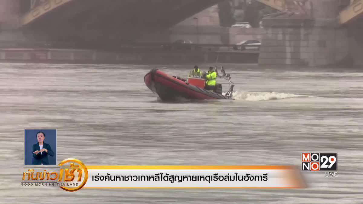 เร่งค้นหาชาวเกาหลีใต้สูญหายเหตุเรือล่มในฮังการี