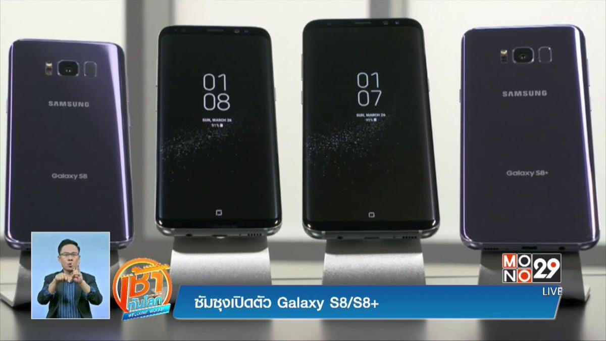 ซัมซุงเปิดตัว Galaxy S8/S8+