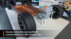 Honda เตรียมพัฒนารถยนต์ไฟฟ้าบนแพลตฟอร์มจาก GM ด้วยกัน 2 รุ่น
