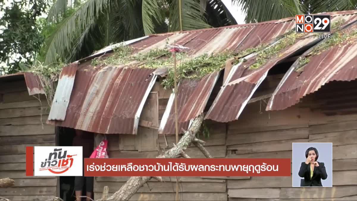 เร่งช่วยเหลือชาวบ้านได้รับผลกระทบพายุฤดูร้อน