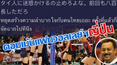 คอมเม้นแฟนวอลเลย์บอลญี่ปุ่น หลังเกมที่น่าอับอายที่สุด