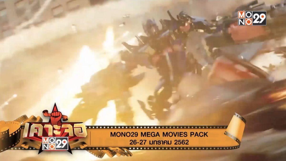 [เคาะจอ 29] MEGA MOVIES PACK 26-27 มกราคม 2562 (26-01-62)