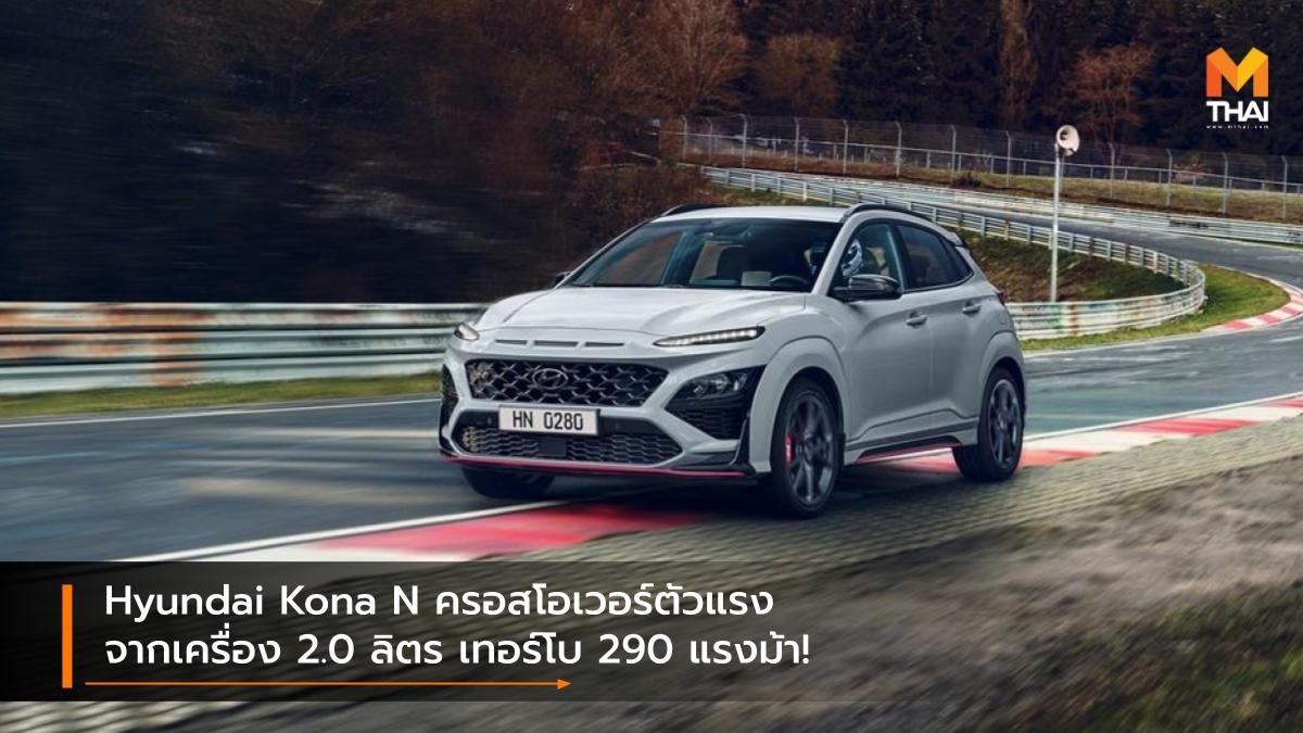 Hyundai Kona N ครอสโอเวอร์ตัวแรงจากเครื่อง 2.0 ลิตร เทอร์โบ 290 แรงม้า!