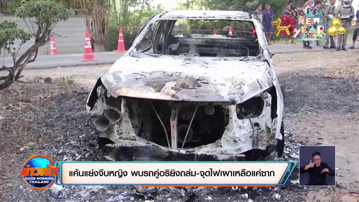 แค้นแย่งจีบหญิง พบรถคู่อริยิงถล่ม-จุดไฟเผาเหลือแค่ซาก