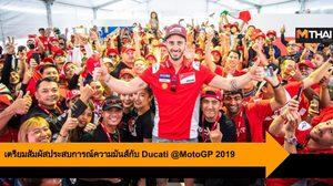 เตรียมสัมผัสประสบการณ์ความมันส์แบบเอ็กซ์คลูซีฟกับ Ducati @MotoGP 2019