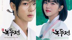 เรื่องย่อซีรีส์เกาหลี The Tale of Nokdu