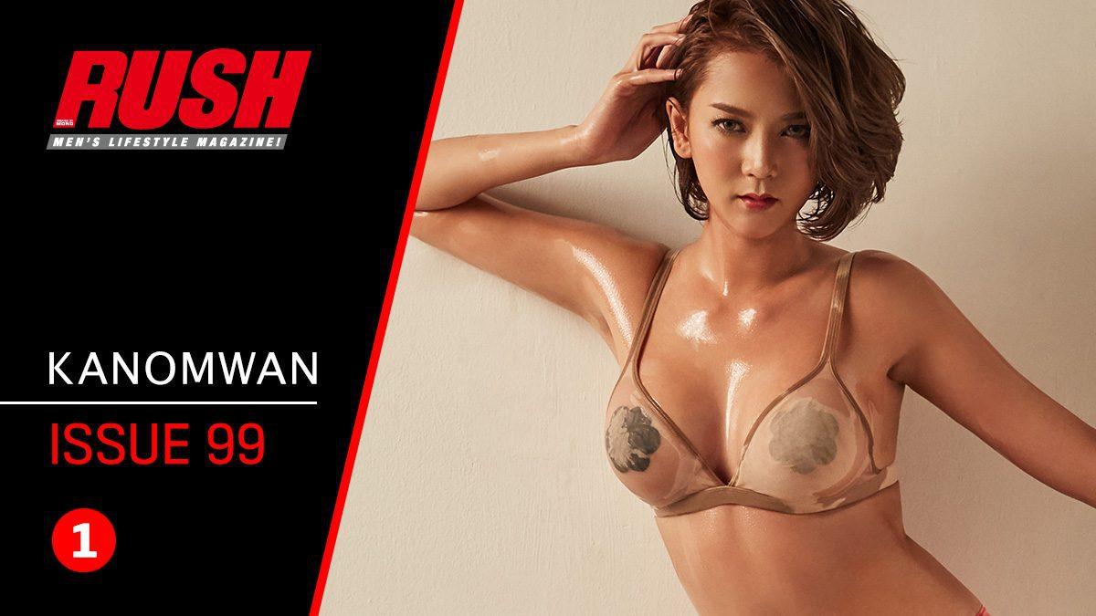 ขนมหวาน RUSH 2017 เดือดทุกองศาแห่งความเซ็กซี่ ในแฟชั่นสุดร้อนท้าลมหนาว Issue 99