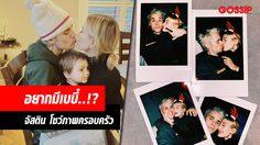 จัสติน – เฮลีย์ บีเบอร์ จูบหวาน! โชว์ภาพครอบครัว หรืออยากมีเบบี๋!?