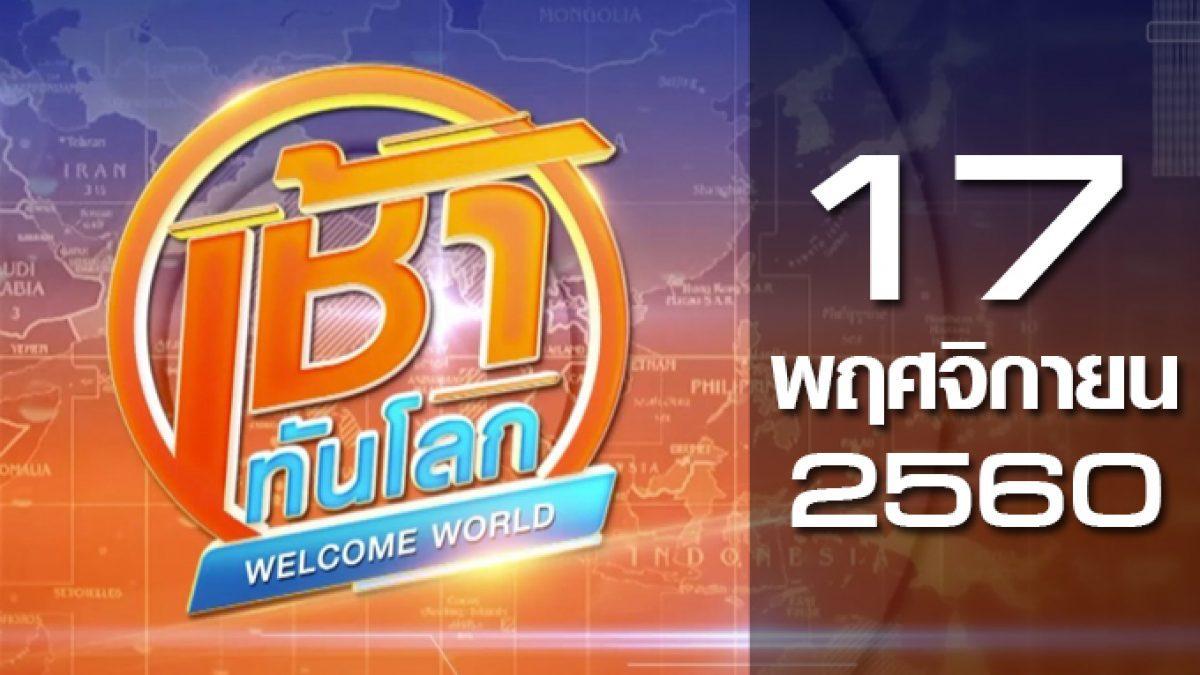 เช้าทันโลก Welcome World 17-11-60