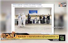 จีนระงับอีก 3 สายการบินหลังพบผู้โดยสารติดโควิด-19