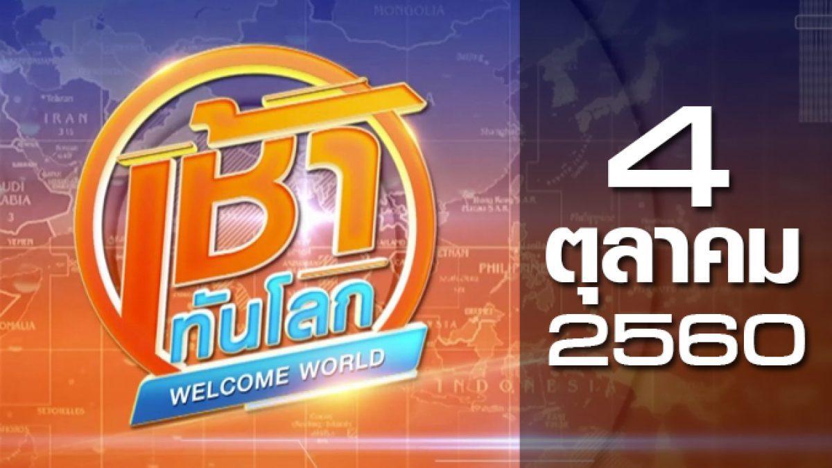 เช้าทันโลก Welcome World 04-10-60