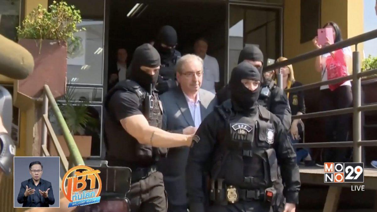 ผู้นำบราซิลปฏิเสธไม่มีส่วนเกี่ยวข้องกรณีทุจริต