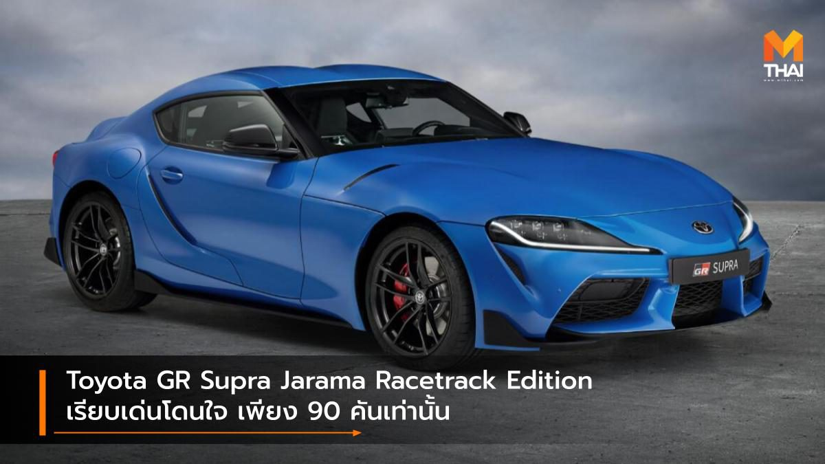 Toyota GR Supra Jarama Racetrack Edition เรียบเด่นโดนใจ เพียง 90 คันเท่านั้น