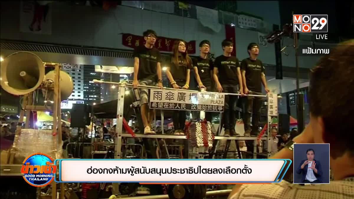 ฮ่องกงห้ามผู้สนับสนุนประชาธิปไตยลงเลือกตั้ง