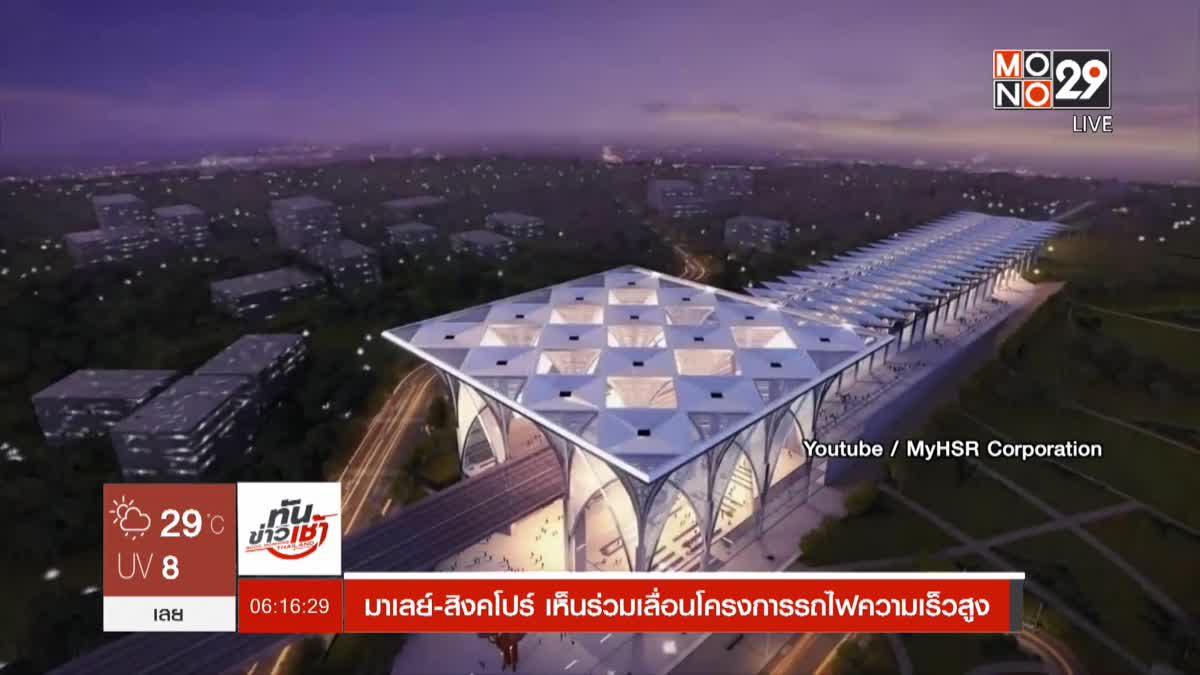มาเลย์-สิงคโปร์ เห็นร่วมเลื่อนโครงการรถไฟความเร็วสูง