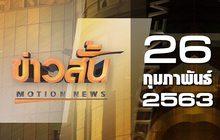 ข่าวสั้น Motion News Break 01 26-02-63