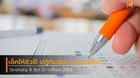เช็คปฏิทินสอบ ตารางสอบ วิชาสามัญ 9 วิชา ปีการศึกษา 2563