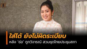 เฉลยแล้ว ช่อ พรรณิการ์ – ส.ส.หญิงอนาคตใหม่ไม่ผิด แต่งชุดไทยเข้าสภา