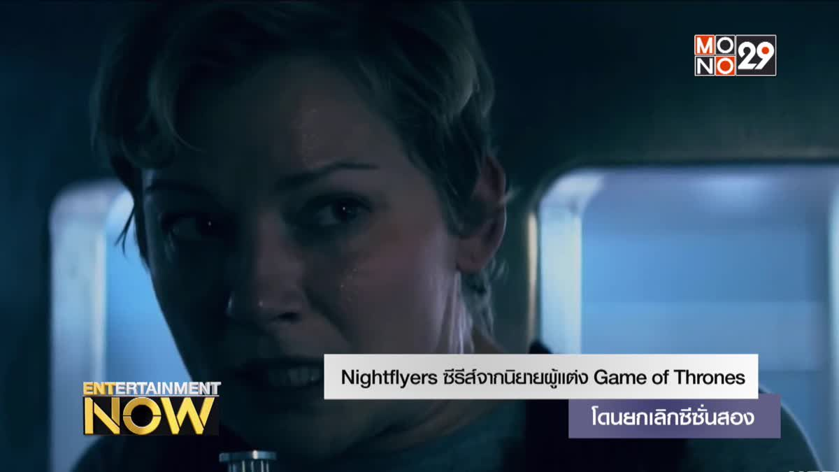 Nightflyers ซีรีส์จากนิยายผู้แต่ง Game of Thrones โดนยกเลิกซีซั่นสอง
