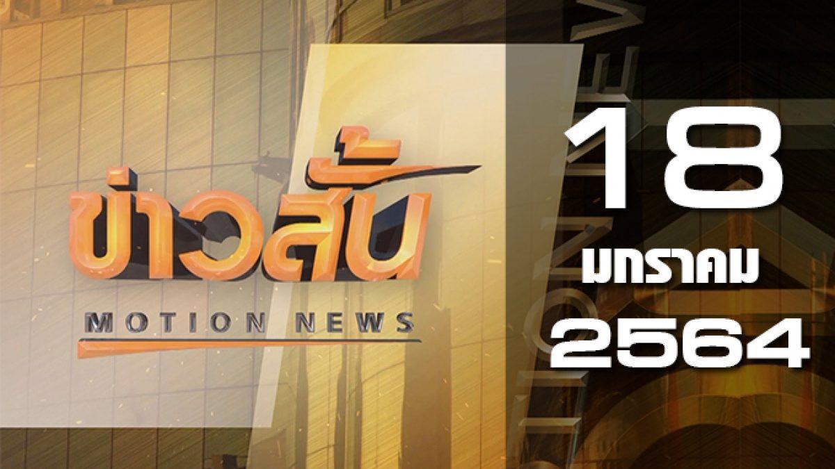 ข่าวสั้น Motion News Break 2 18-01-64