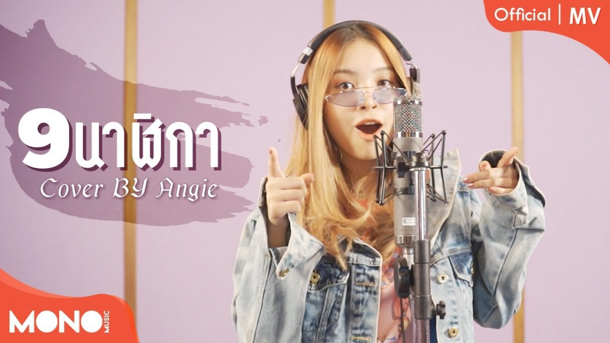 9 นาฬิกา - SPF (Angie Cover) [Official MV]