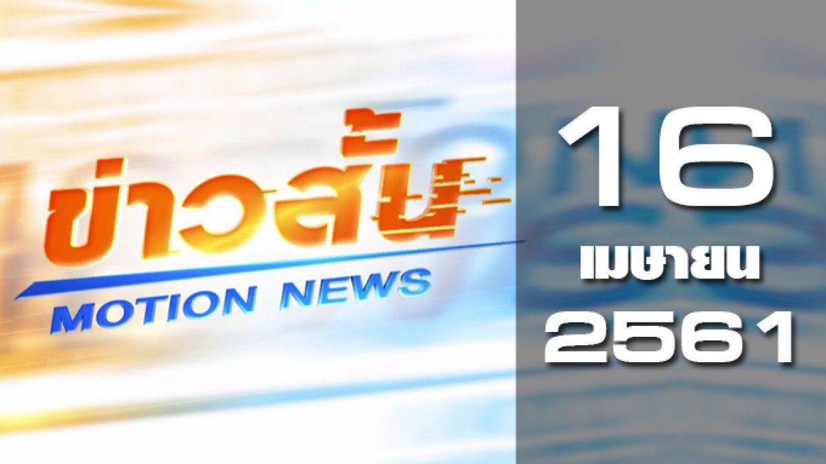 ข่าวสั้น Motion News Break 1 16-04-61