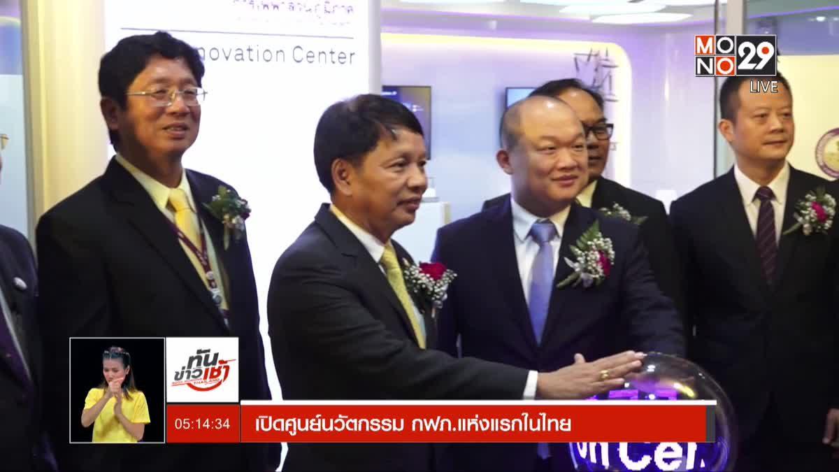 เปิดศูนย์นวัตกรรม กฟภ.แห่งแรกในไทย