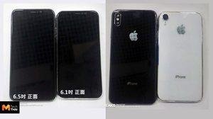 หลุดภาพเครื่องดัมมี่ iPhone 6.1 นิ้ว และ iPhone X Plus 6.5 นิ้ว
