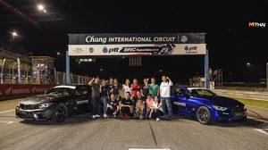 BMW ประเทศไทย จัดทริปมันส์สุดพิเศษด้วยการทดสอบสมรรถนะ BMW ในตระกูล M