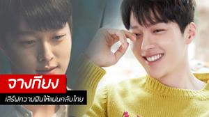 """พระเอกสุดฮอต """"จางกียง"""" เตรียมลัดฟ้าจัดแฟนมีตติ้งครั้งแรกในไทย!"""