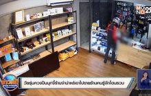 วัยรุ่นควงปืนบุกจี้ร้านจำนำแต่เอาไปขายร้านคนรู้จักโดนรวบ