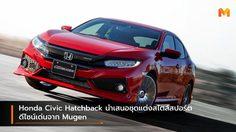 Honda Civic Hatchback นำเสนอชุดแต่งสไตล์สปอร์ตดีไซน์เด่นจาก Mugen