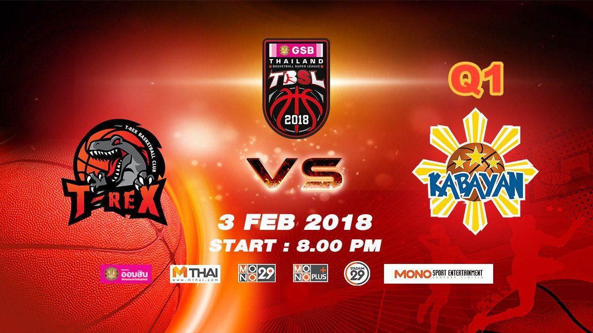 Q1 T-Rex (THA) VS Kabayan (PHI)  : GSB TBSL 2018 ( 3 Feb 2018)