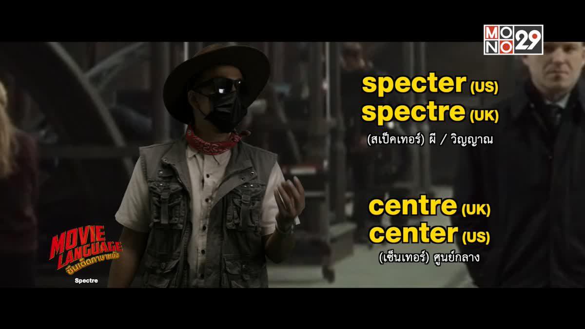Movie Language ซีนเด็ดภาษาหนัง Spectre