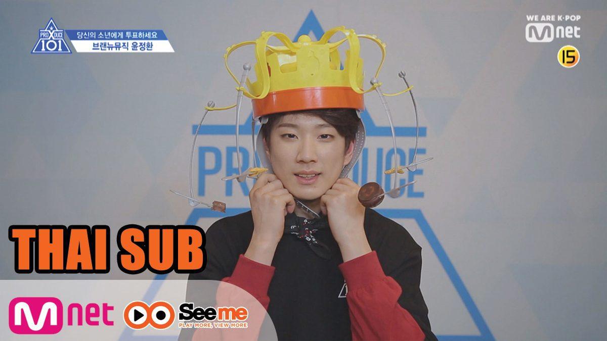 [THAI SUB] PRODUCE X 101 [X101คลิปพิเศษ] ขนมจ๋า...อย่าไปน้าา | 'ยุน จองฮวาน' YUN JUNG HWAN (Brand New Music)