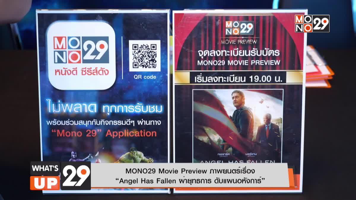"MONO29 Movie Preview ภาพยนตร์เรื่อง ""Angel Has Fallen ผ่ายุทธการ ดับแผนอหังการ์"""