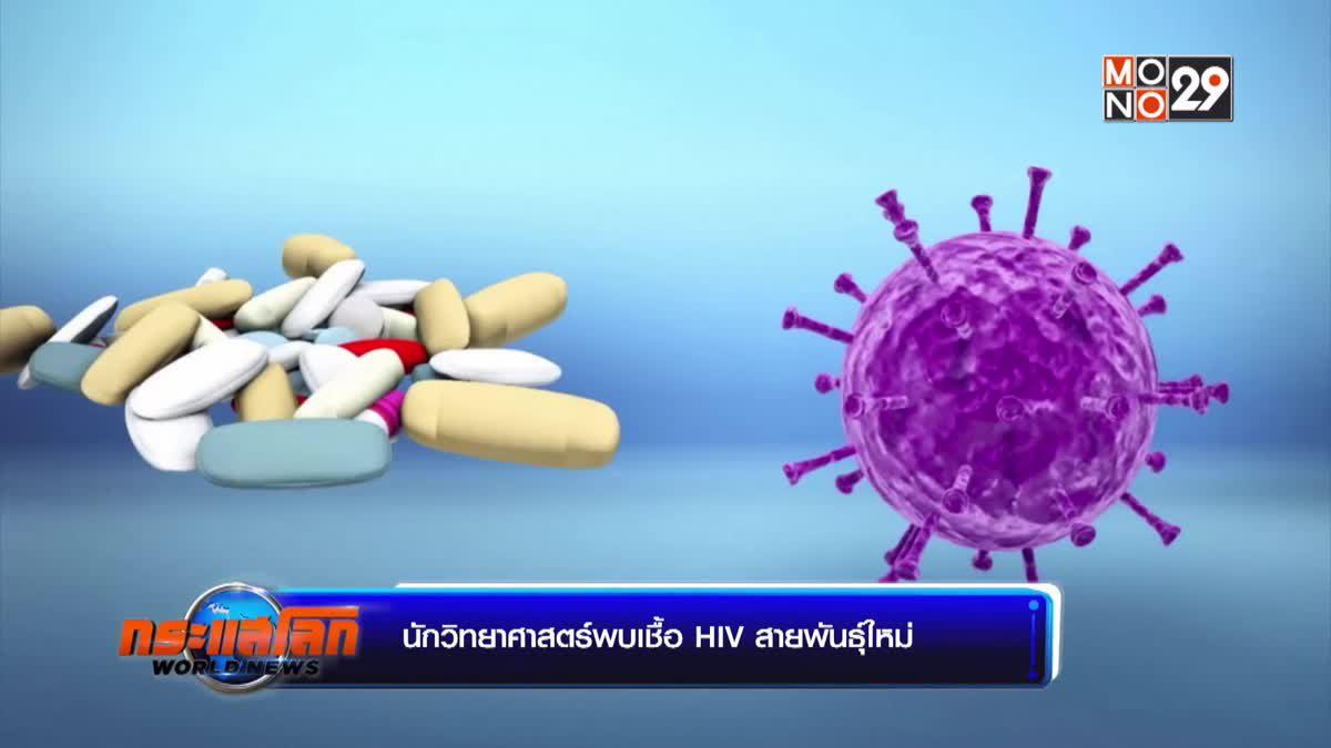 นักวิทยาศาสตร์พบเชื้อ HIV สายพันธุ์ใหม่
