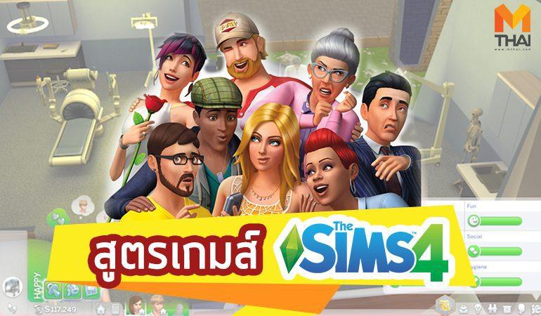 สูตรเกม The Sims 4 หัวข้อ สูตรการเรียกใช้บริการฟรี และ สูตรเพิ่มความสัมพันธ์