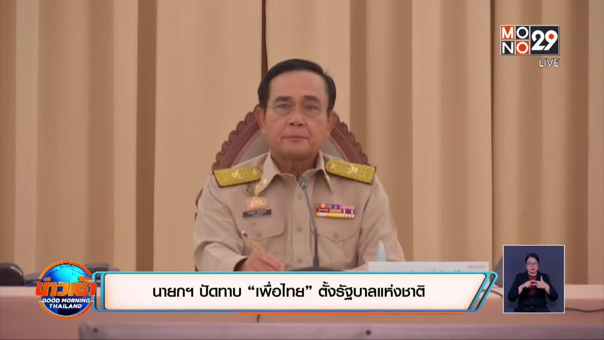 """นายกฯ ปัดทาบ """"เพื่อไทย"""" ตั้งรัฐบาลแห่งชาติ"""