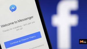 Facebook เตรียมเปิดตัวฟีเจอร์ใหม่ ลบข้อความ หรือ Unsend วิธีทำด้านใน