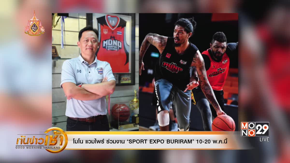 โมโน แวมไพร์ ร่วมงาน 'SPORT EXPO BURIRAM' 10-20 พ.ค.นี้