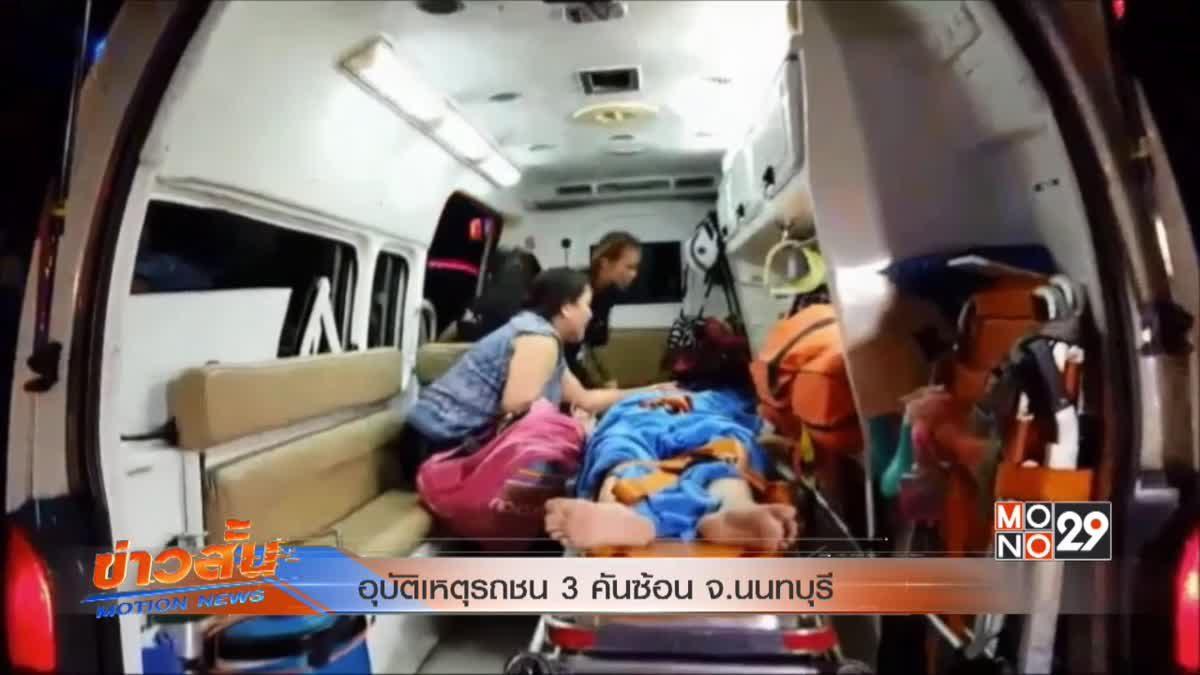 อุบัติเหตุรถชน 3 คันซ้อน จ.นนทบุรี