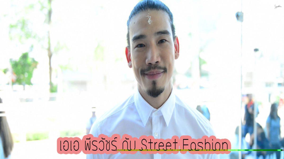 เอเอ พีรวัชร์ กับ Street Fashion