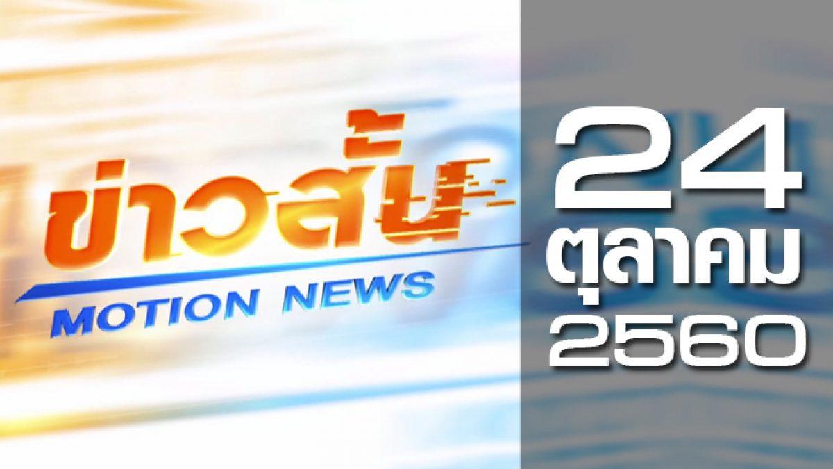 ข่าวสั้น Motion News Break 2 24-10-60