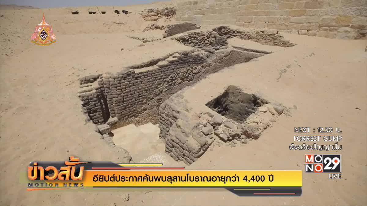 อียิปต์ประกาศค้นพบสุสานโบราณอายุกว่า 4,400 ปี