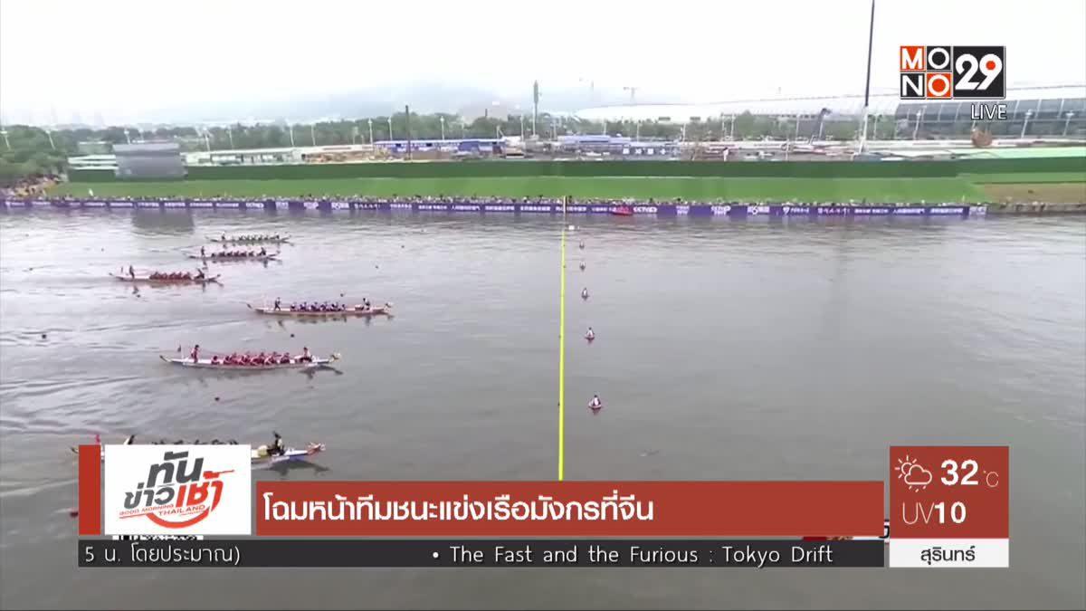 โฉมหน้าทีมชนะแข่งเรือมังกรที่จีน
