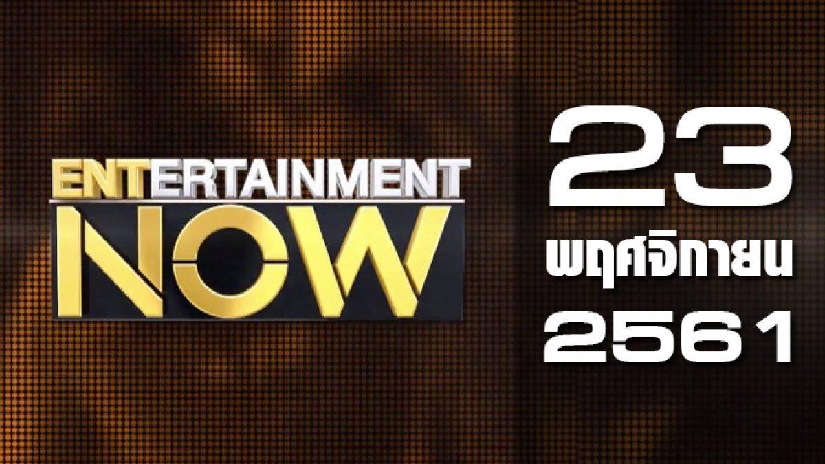 Entertainment Now Break 1 23-11-61